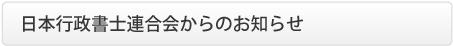 日本行政書士連合会からのお知らせ