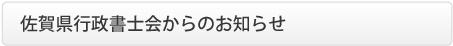 佐賀県行政書士会からのお知らせ