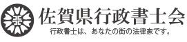 佐賀県行政書士会